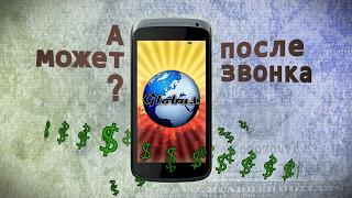 ГЛОБУС - СМАРТФОН - просмотр рекламы, установка и работа приложения