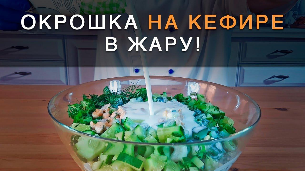 Холодный суп в жару! Домашняя окрошка на кефире. Русская кухня!