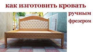 Как изготовить кровать из дерева ручным фрезером. Wooden bed using hand milling machine