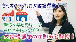 アメリカ大統領選挙の仕組みを解説!【旧MCS英会話アメリカ文化】