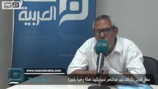 بالفيديو| محقق بالأوقاف يتهم