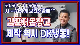 김포저온창고 제작은 역시 OK냉동!