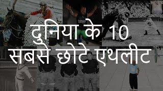 दुनिया के 10 सबसे छोटे एथलीट | Top 10 Shortest Athletes in the World | Chotu Nai