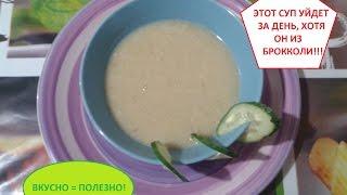Суп пюре из брокколи! Как скормить детям полезную брокколи!