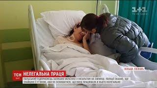 Польський роботодавець залишив українку з інсультом на лавці, аби уникнути відповідальності