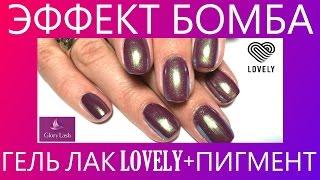 ЭФФЕКТ БОМБА гель лак LOVELY + ПИГМЕНТ(Профессиональные материалы для маникюра и дизайна ногтей Lovely - http://glory-lash.ru Группа вконтакте - http://vk.com/lovely_nail_..., 2016-09-20T07:36:06.000Z)