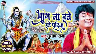 #VIDEO - भांग ना हवे इ हवे पुदीना     Kanwar Bhajan    #Subhash Raja    New Shiv Bhajan 2021