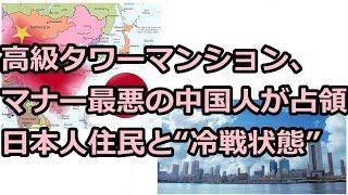 【冷戦状態】マナー最悪の中国人に占領された東京都心湾岸エリアの高級...