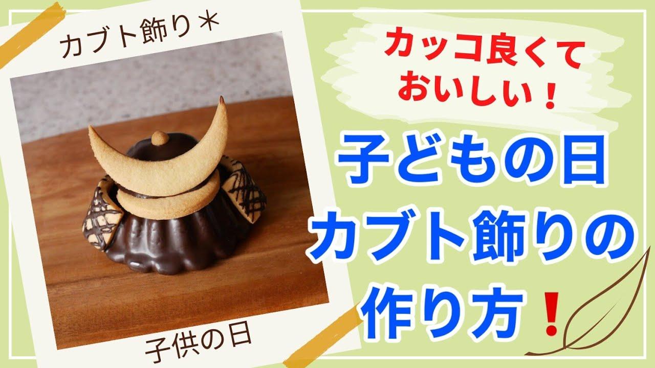 子供の日のケーキに!タルト型で作るカブト飾り☆カッコ良くて美味しいい(^^)‼️