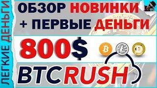 Заработок Долларов Автоматом | Новинки. 800 Долларов в Btcrush. Бонусы