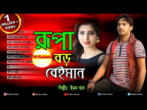 Emon Khan - Rupa Boro Beiman Bangla Full Song / Bulbul Audio / Official Full Album Jukbox