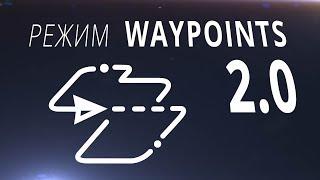 Waypoints 2.0 / Режим полета DJI Mavic 2 / Обучение