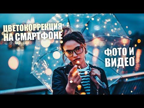Киношная Обработка Фото И Видео НА ТЕЛЕФОНЕ в Два Клика. 3D LUT Mobile от 3D LUT Creator. MIRERROR