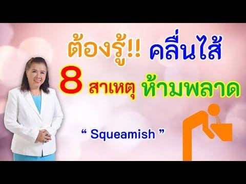 ต้องรู้ !! คลื่นไส้ อาจเกิดจาก 8 สาเหตุนี้ ห้ามพลาด | squeamish | พี่ปลา Healthy Fish