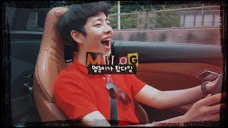 MJLOG:명준이가 왔다잉   노래하는 엠제이, 드림카를 타고 달려봐