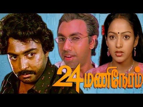24 Mani Neram Part-1 | Tamil Full Thriller movie | Mohan,Nalini,Sathyaraj | Manivannan | Ilayaraja thumbnail