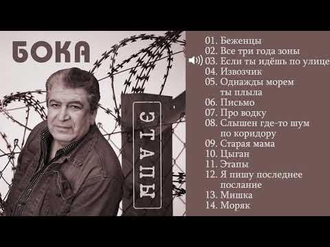 Бока (Борис Давидян) - 2017 Этапы