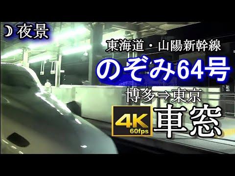 【4K60fps/速度計付き】東海道・山陽新幹線N700A 最速達「のぞみ64号」 博多~東京 夜景車窓 The Japanese Bullet train night view.