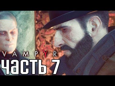 Прохождение Vampyr — Часть 7: ЗЛОЕ ПРОХОЖДЕНИЕ!