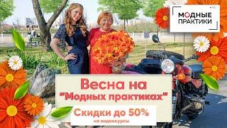 Весна на Модных практиках Объявляем грандиозную весеннюю распродажу всех курсов Скидки от 15 до 50