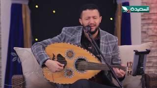 قالوا العيد اقبل | حمود السمة | بيت الفن | قناة السعيدة