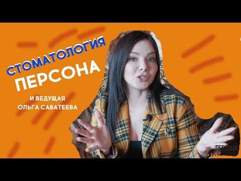 Стоматология Персона и ведущая Ольга Саватеева