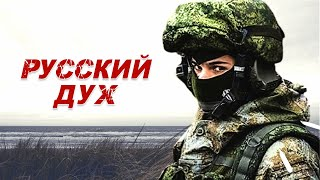 "Russian Army -""Russian Spirit"" (2019)"