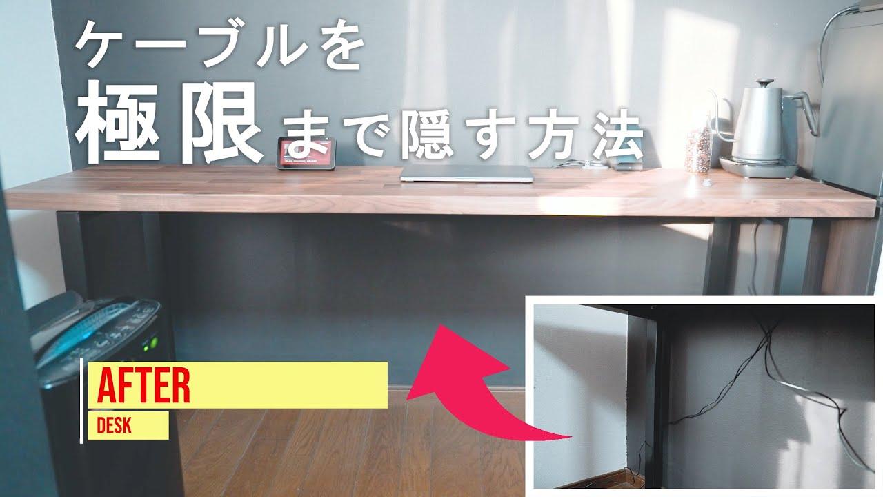 【配線整理】PCデスク周りのケーブル配線をスッキリと隠すための収納アイテム