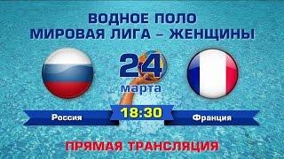 Водное поло. Мировая лига - женщины. 24 марта 18:30 прямая трансляция