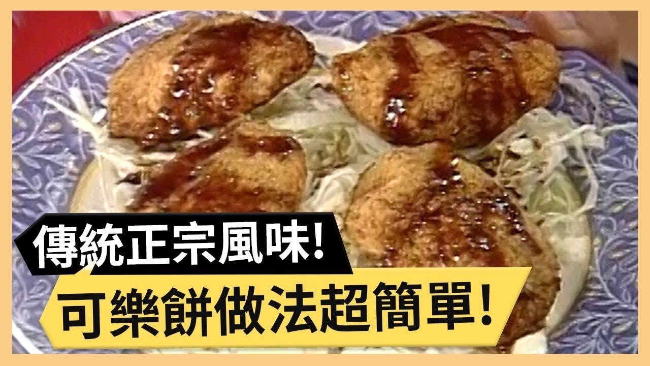 傳統正宗風味可樂餅!開胃塔香肉醬茄子!《食全食美》 EP279 焦志方 張淑娟|料理|食譜|DIY