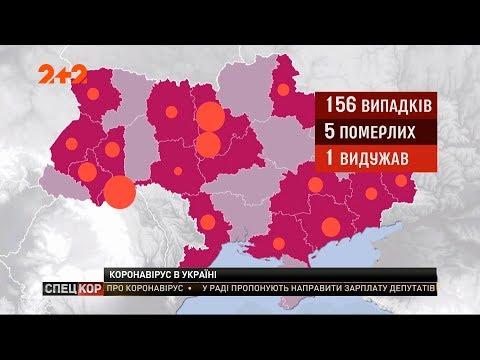 Кількість інфікованих коронавірусом в Україні невпинно зростає