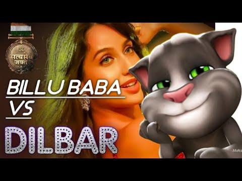 billu-baba-🐈-vs-dilbar-🥰-funny-video..-billu-baba-420
