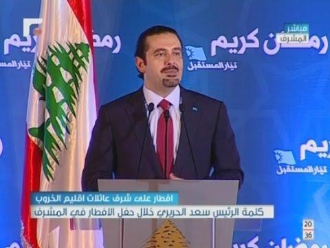 الحريري: لن يتمكّنوا من تطبيع اللبنانيين على الخضوع للسياسات الإيرانية وأدواتها