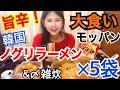 【大食い】旨辛!韓国ノグリラーメン5人前&〆は雑炊【モッパン】