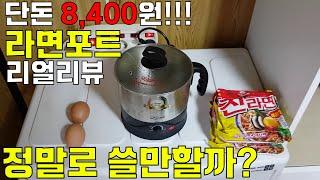단돈!!! 8,400원!!! 라면포트 정말로 쓸만할까?…