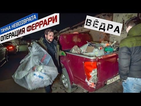 ФИНАЛ: Пикап за сотку - поднялся на мусоре
