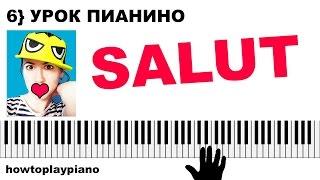6} ПЕСНЯ SALUT (Джо Дассен /Joe Dassin) 🎹 разбор мелодии на пианино