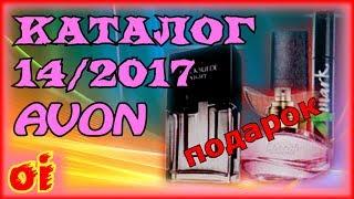 Каталог эйвон 14 2017. Листать новый каталог avon онлайн.