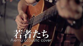 若者たち - 森山直太朗(愛笑む acoustic cover)