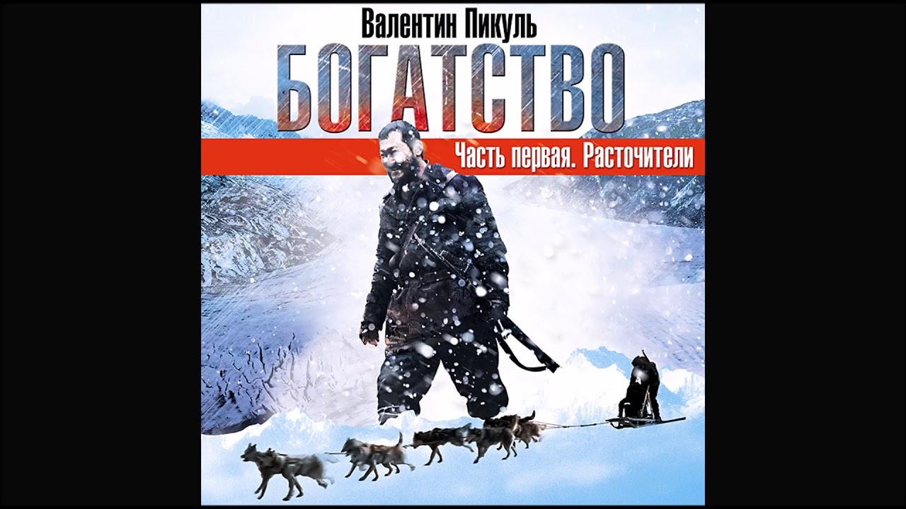 Богатство. Пикуль В. Аудиокнига. читает А. Бордуков