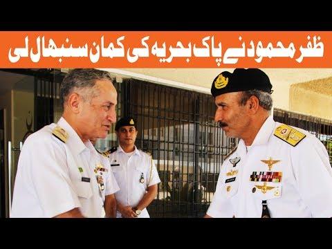 Admiral Zafar Mahmood Abbasi takes charge as Chief of Naval Staff - Headlines 12 PM - 7 Oct 2017