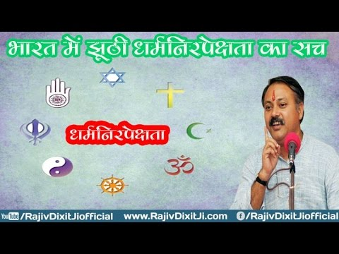 Reality of Secularism in India By Rajiv Dixit Ji