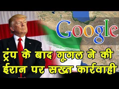 Trump के बाद Google ने उतारी Iran की खूमारी, उठाया सबसे बड़ा कदम