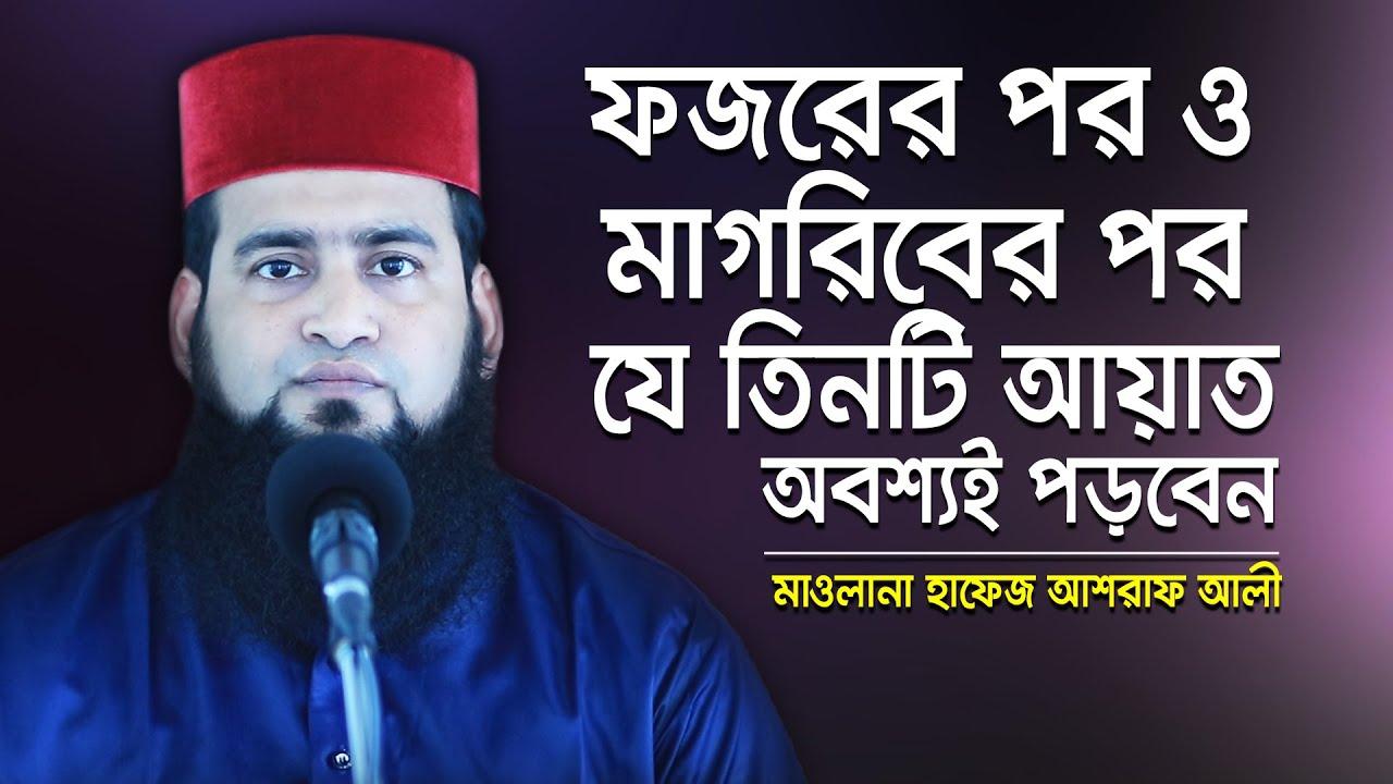 যে তিনটি আয়াত ফজর ও মাগরিবের পর অবশ্যই পড়বেন। Moulana Hafej Ashraf Ali। Islamic Bangla Waz