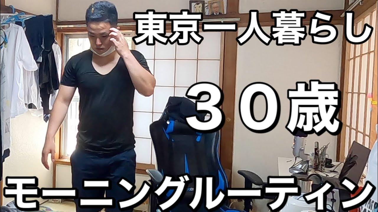【モーニングルーティン】30歳インターン生の朝ごはん