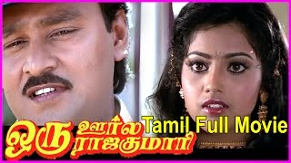 Oru Oorla Oru Rajakumari Tamil Full Length Movie - Bhagyaraj,Meena