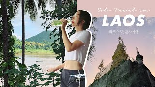 [ENG] 심플린 라오스 여행 브이로그 EP.1 혼자 …