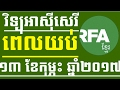 Khmer Radio Free Asia For Night News On 13 February 2017 at 7:30PM | Khmer News Today 2017