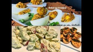 Bolied egg breakfast recipes | easy breakfast egg recipes | keto egg recipes 3 delicious egg recipes 3 வகையான முட்டை ரெசிப்பிகள்.