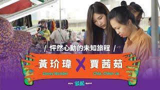 黃玠瑋 X 賈茜茹・怦然心動的未知旅程|從斷捨離變成大採買的全新創作